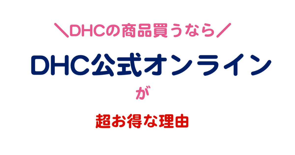 DHCの商品買うならDHC公式オンラインが超お得な理由
