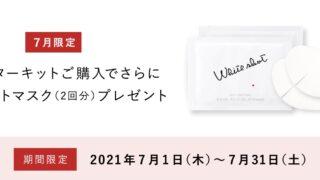 POLA スターターキット 7月購入プレゼント 美白シートマスク