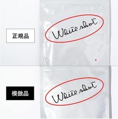 POLA ホワイトショット インナーロック タブレットの偽物 コピー 模倣品 紛い物